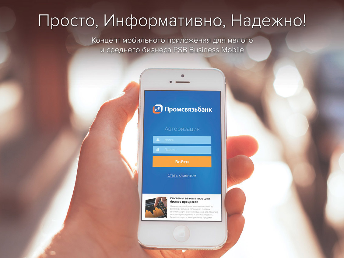 Мобильные приложения своими руками 845