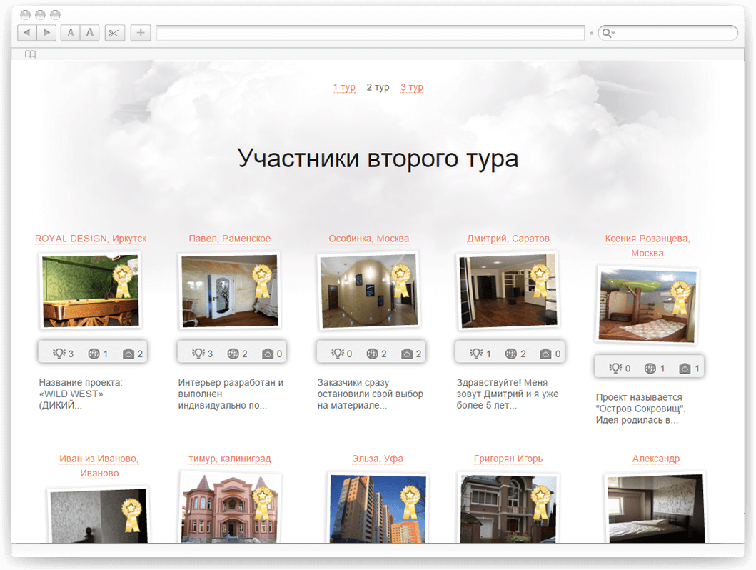 Разработка сайта-конкурса для INTERRA DECO GROUP